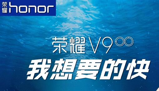 Annonce de la première du smartphone Honor V9