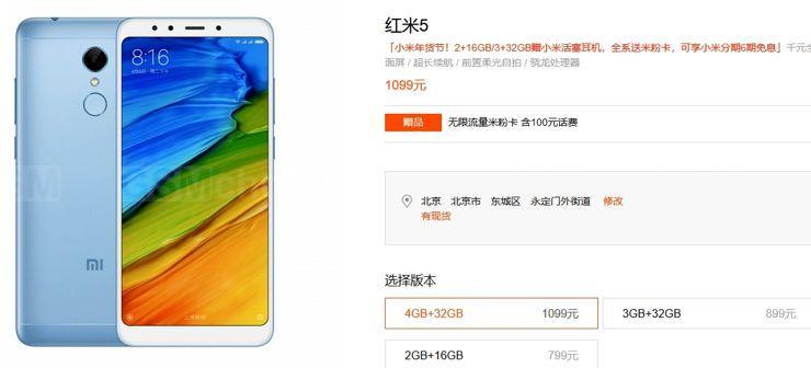 Xiaomi Redmi 5 в фирменном магазине
