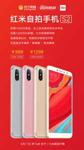 Promotional posters of Redmi S2
