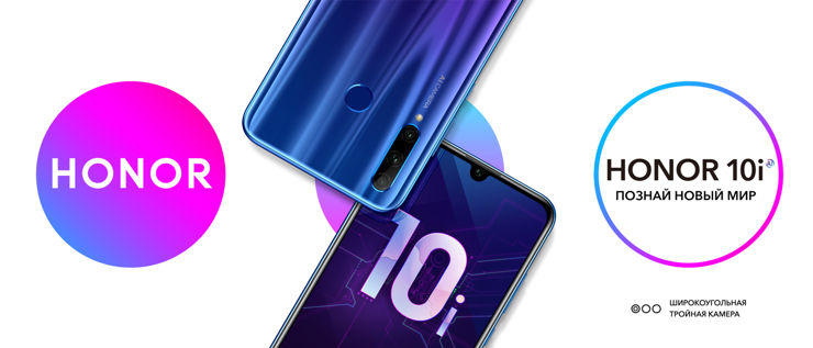 Honor 10i - another launch in Russia