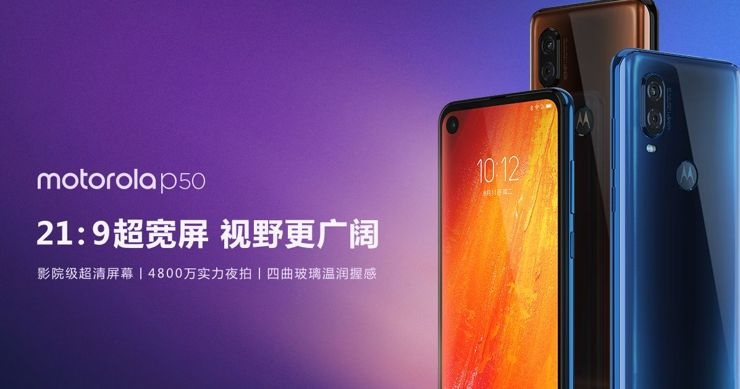 Motorola P50 - or One Vision in Chinese