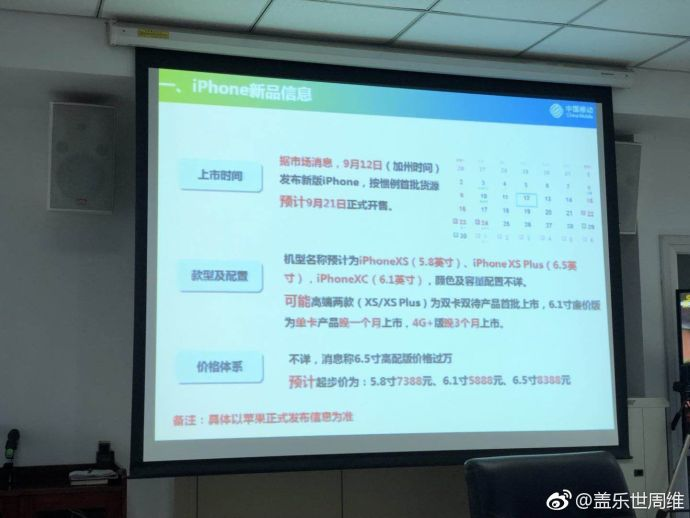 Slide from the Chinese presentation